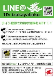 BAKUラインポスター