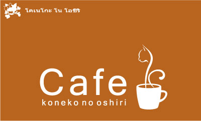 nekocafe_blog