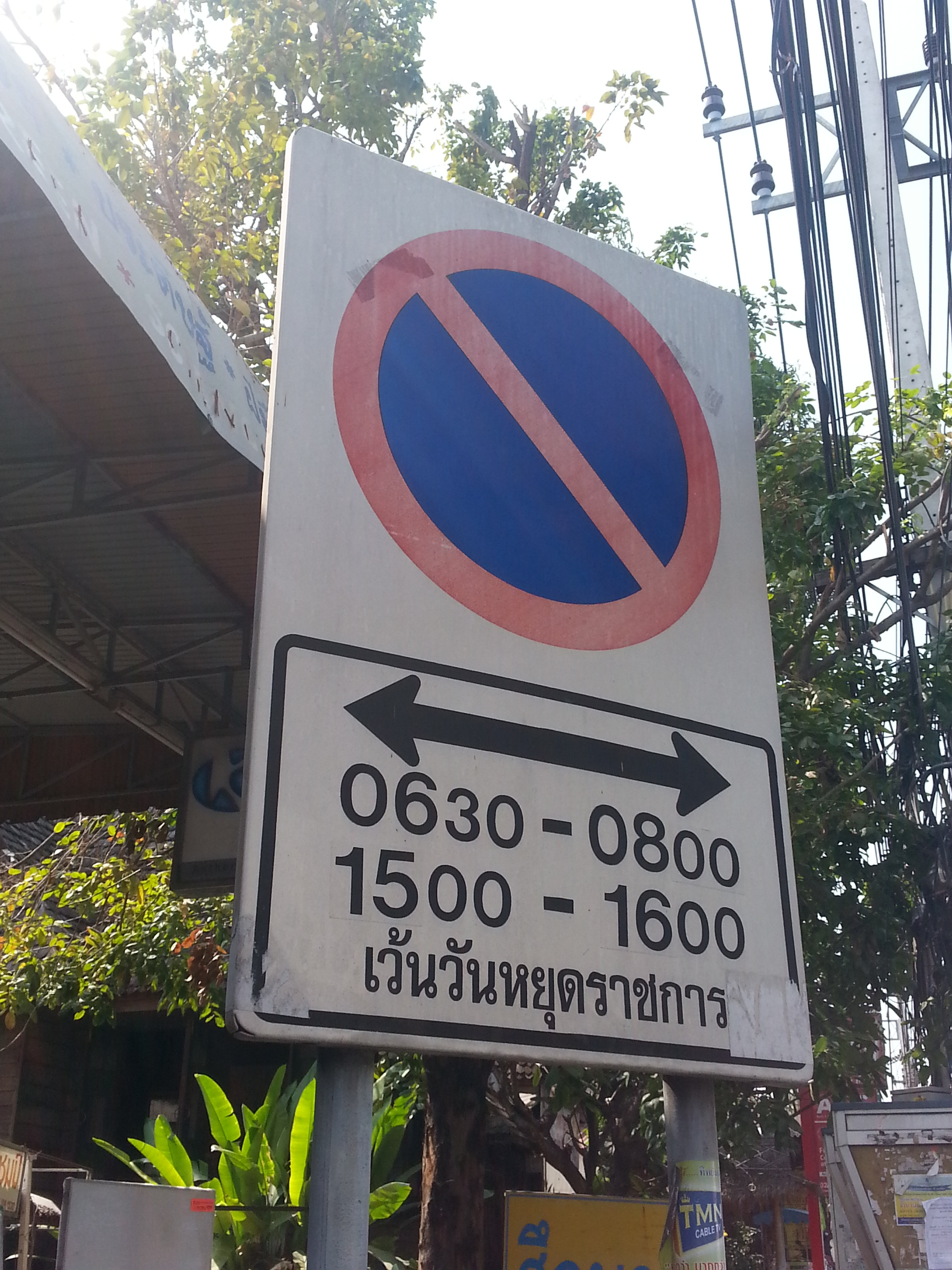 タイの交通標識 パタヤ