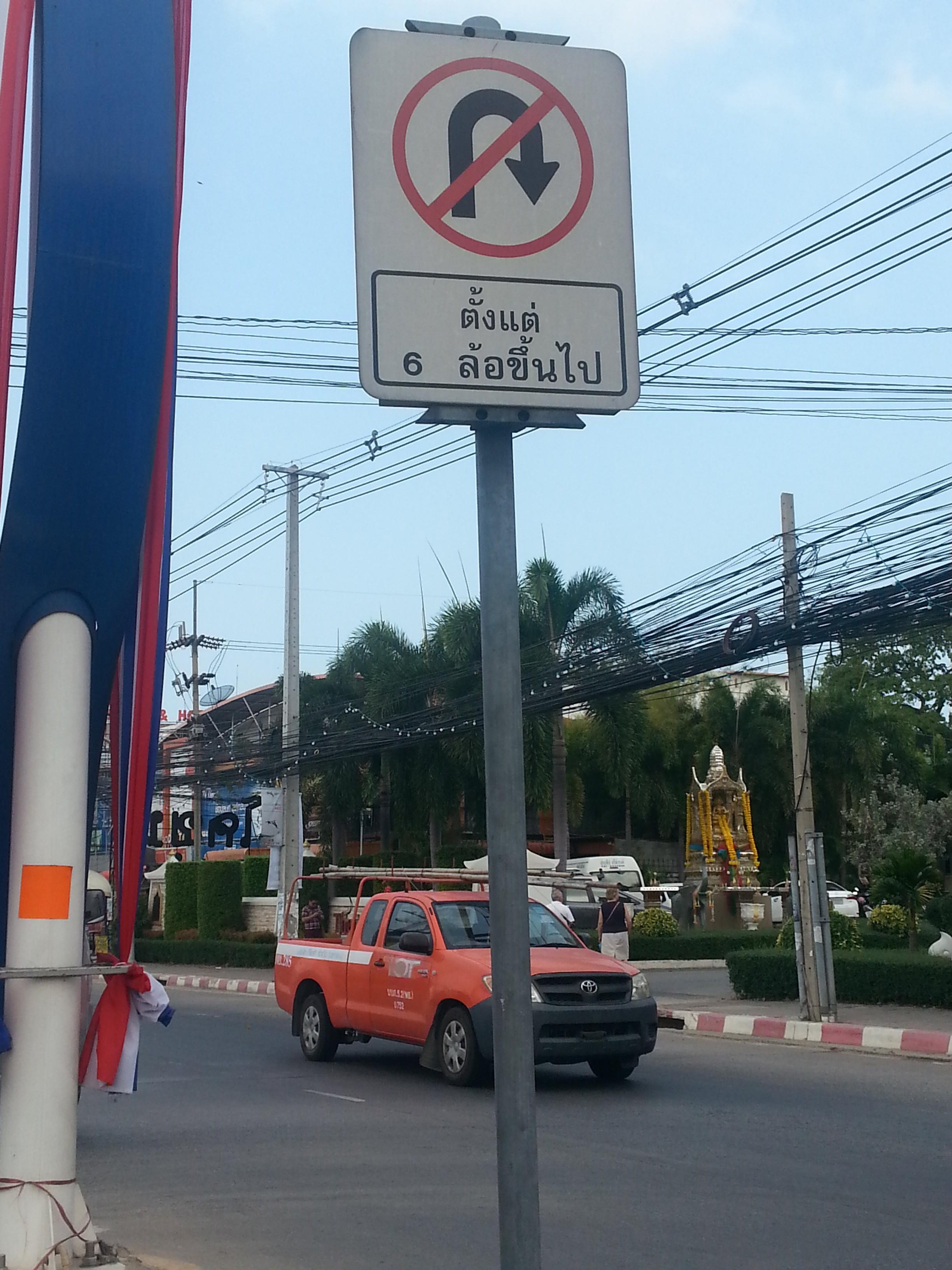 交通標識 パタヤ