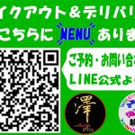 焼肉 澤ラインQRコード