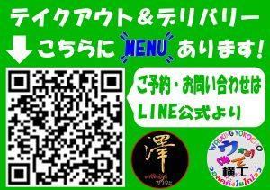 焼肉澤 ウォッキン横丁ラインQRコード