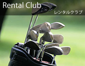 レンタルクラブ